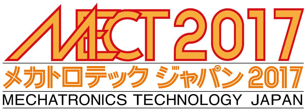 メカトロテックジャパン2017に出展致します!
