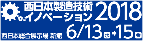 西日本製造技術イノベーション2018に出展致します!