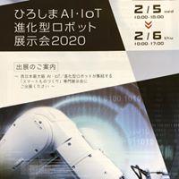 「ひろしまAI・IoT進化型ロボット展示会2020」に出展致します。